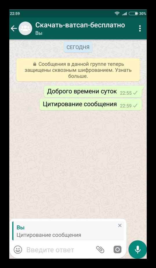 Как использовать функцию цитирования сообщений
