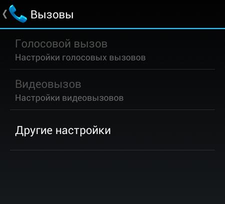 Рис.4 – Настройки вызовов в Android