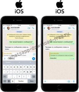 Цитирование в WhatsApp на Iphone