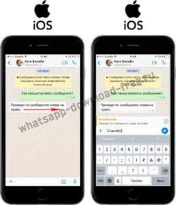 Как цитировать в WhatsApp на Iphone