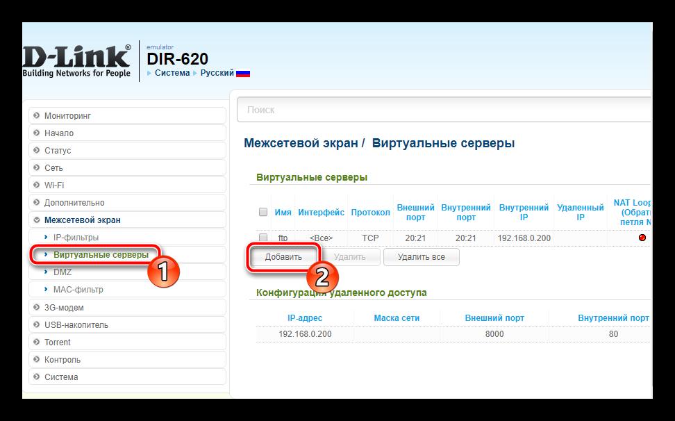 Dobavit-virtualnyiy-server-na-routere-D-Link.png