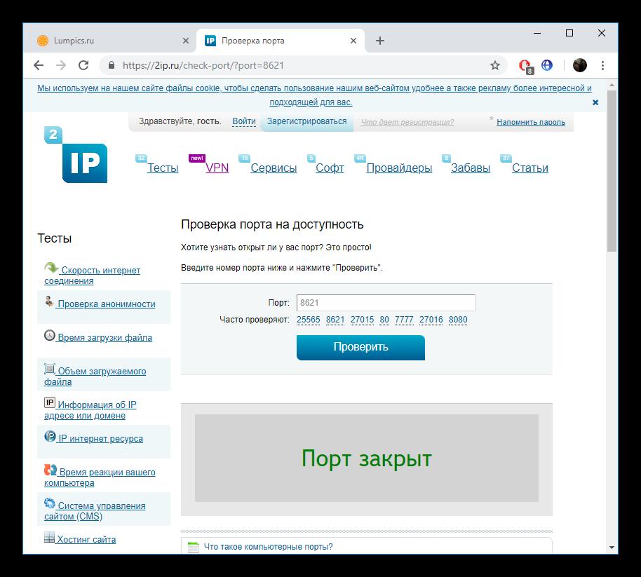 Informatsiya-o-porte-na-sayte-2IP.ru_.png