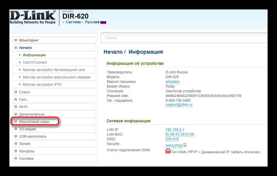 Pereyti-k-kategorii-mezhsetevoy-e%60kran-v-nastroykah-routera-D-Link.png