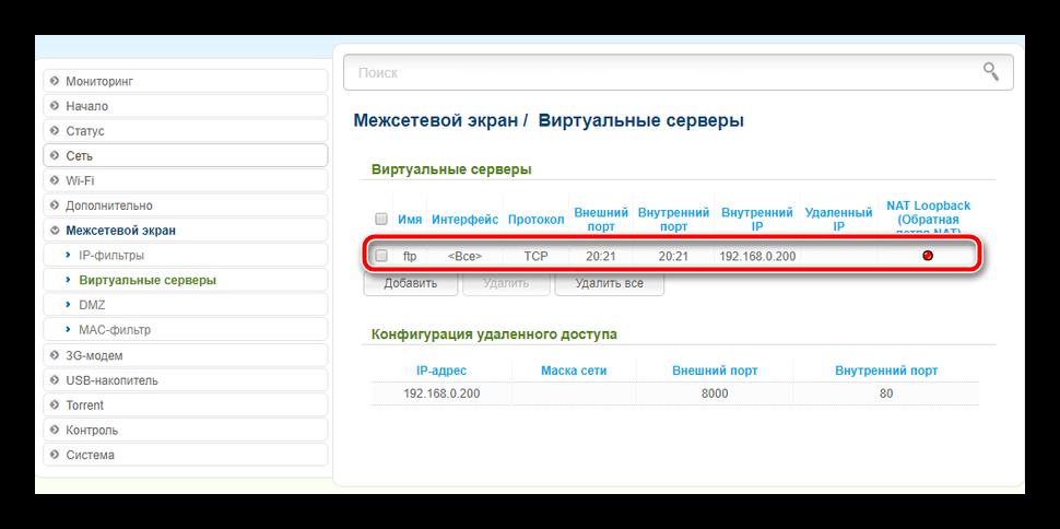 Pereyti-k-redaktirovaniyu-virtualnogo-servera-D-Link.png