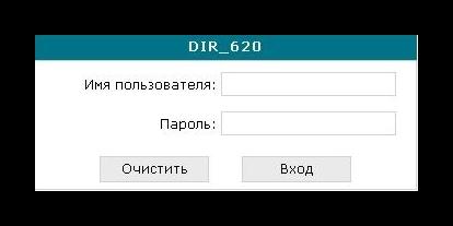 Vvod-logina-i-parolya-dlya-vhoda-v-nastroyki-routera-D-Link.png