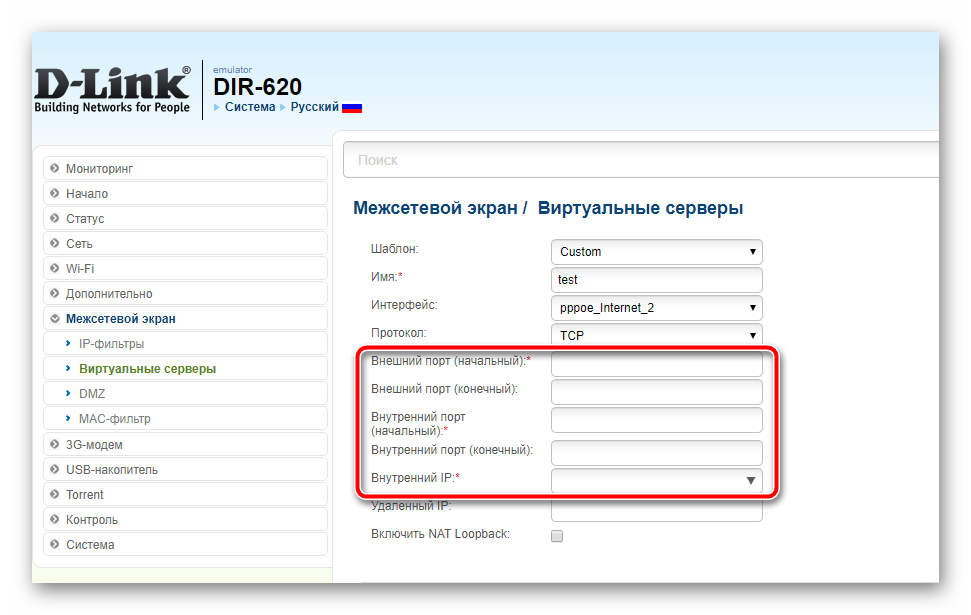 Vvod-portov-i-IP-adresa-dlya-virtualnogo-servera-D-Link.png