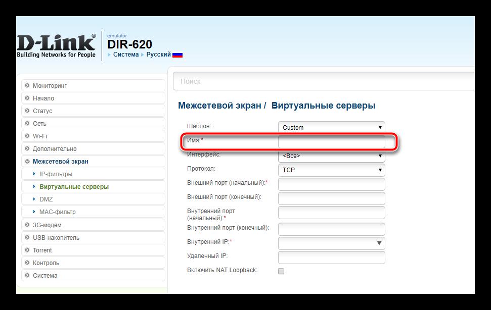 Vyibor-imeni-dlya-virtualnogo-servera-D-Link.png