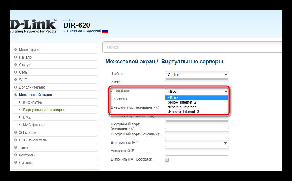 Vyibor-interfeysa-dlya-vitrualnogo-servera-D-Link.png