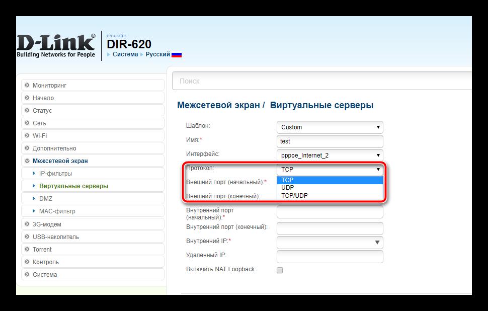Vyibor-protokola-dlya-virtualnogo-servera-D-Link.png