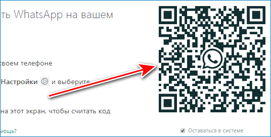 QR-код для WhatsApp