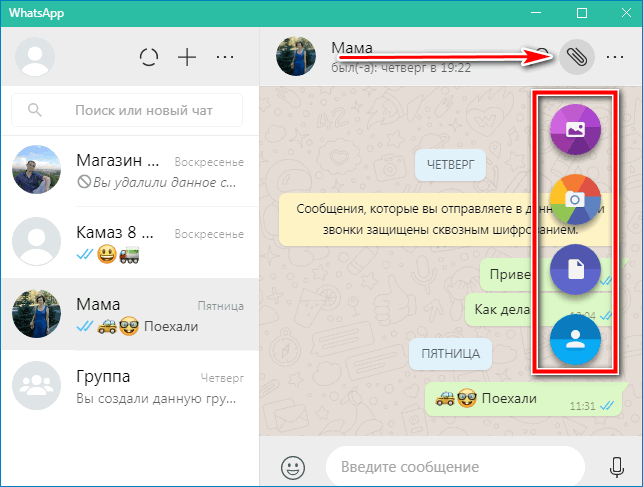 Выбрать файл в программе WhatsApp