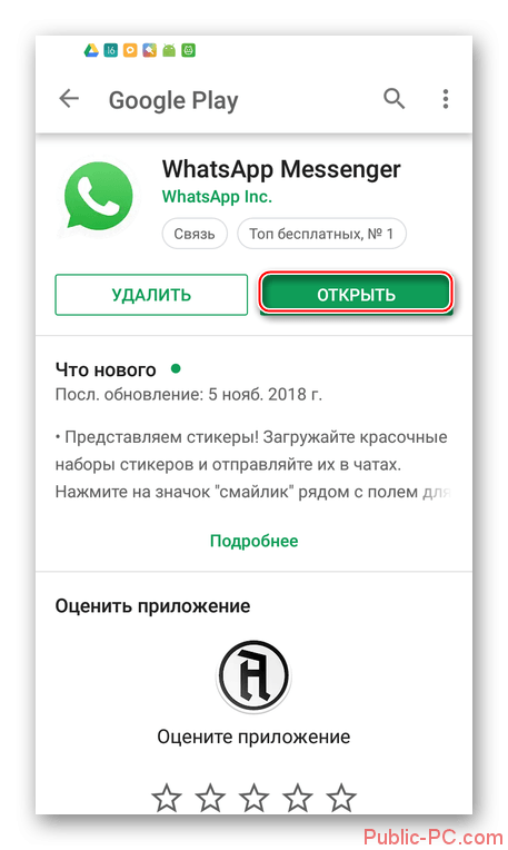 Zapusk-WhatsApp-iz-Play-Market