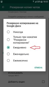 Сохранение фото и медиа в Whatsapp. Как включить и отключить