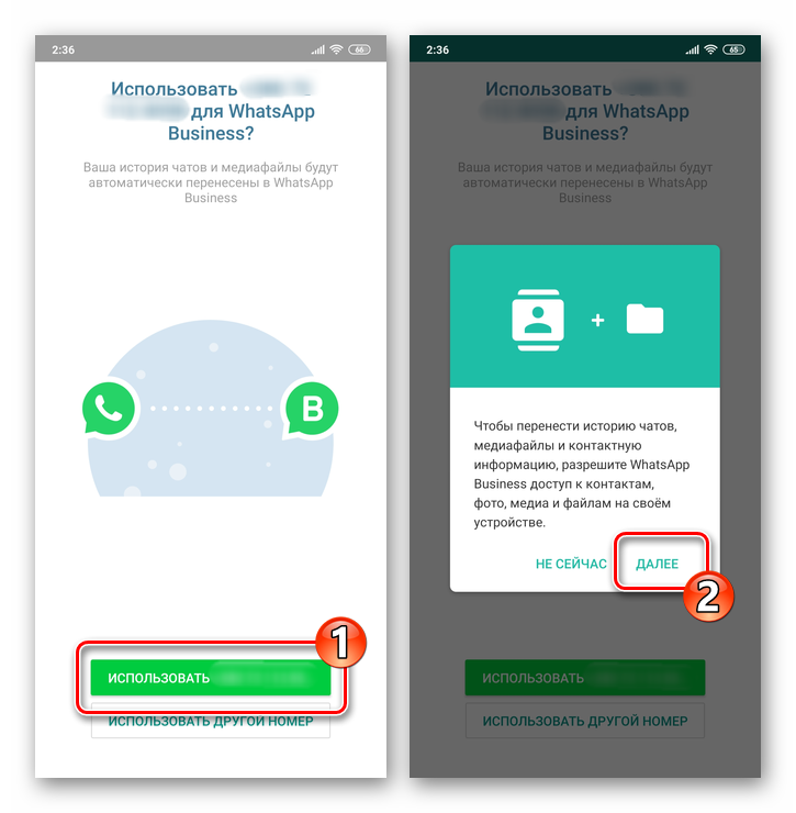 WhatsApp Business для Android использование существующей учетной записи для создания бизнес-аккаунта в мессенджере
