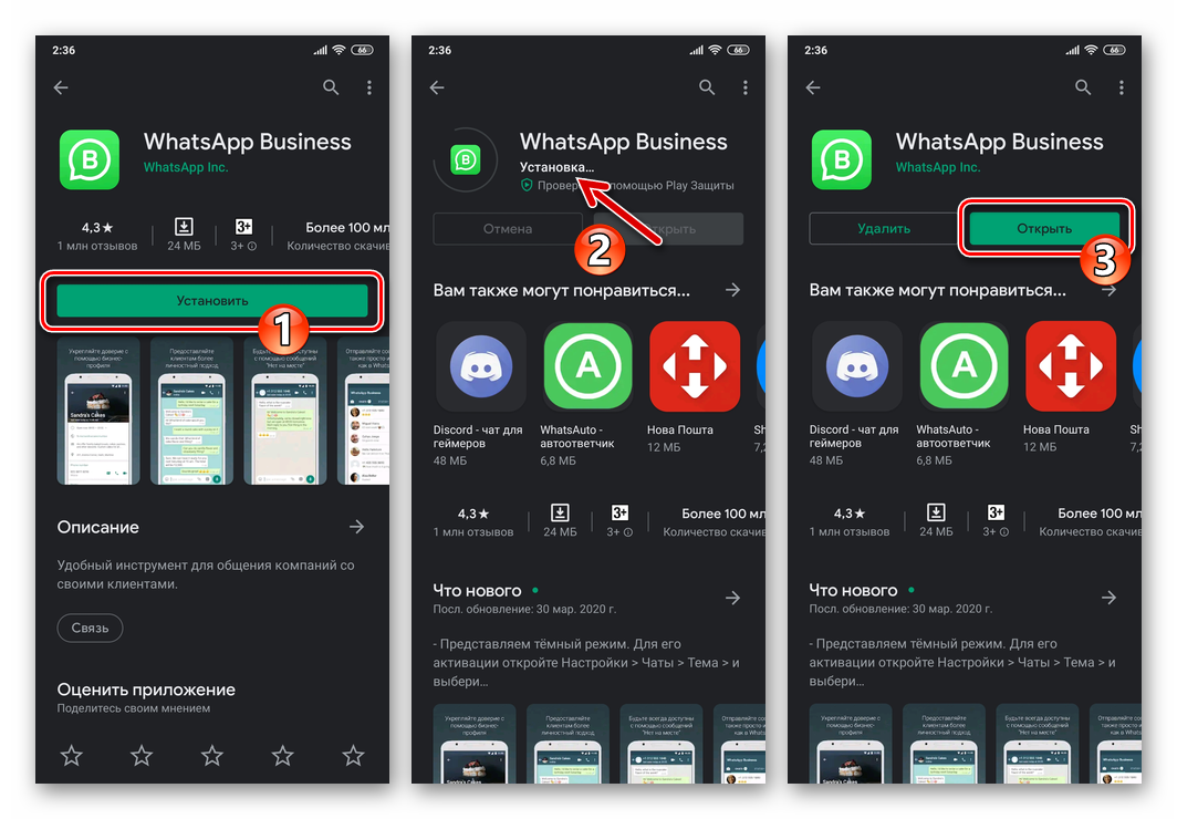 WhatsApp Business для Android установка приложения из Google Play Маркета