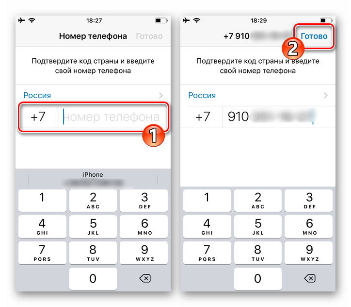 WhatsApp Business для iOS регистрация номера в мессенджере через программу