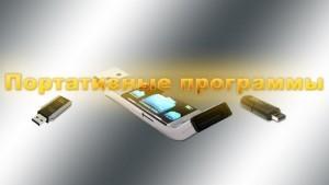 portativnyie-programmyi
