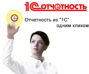 0-1c_otchetnost-1