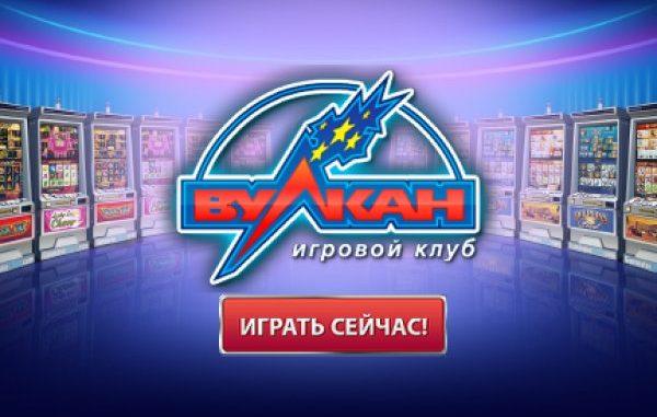 Главные преимущества и особенности казино Вулкан Россия ...