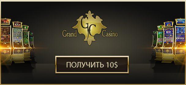 слоты гранд казино