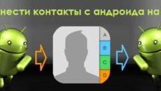 Как перенести контакт с андроида на андроид